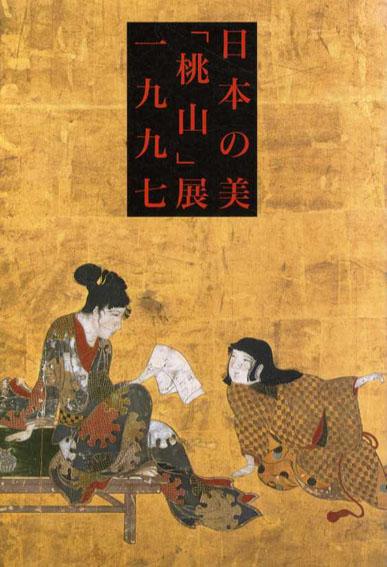 日本の美「桃山」展1997/