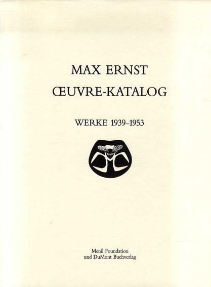 マックス・エルンスト カタログレゾネ Max Ernst OEuvre-katalog Werke 1939-1953/Werner Spies/Sigrid Metken/Guenter Metken寄稿