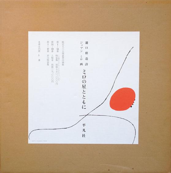 詩画集 ミロの星とともに 特装版/瀧口修造詩 ジョアン・ミロ画