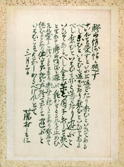 島崎藤村書額「膠山絹海帖に題す」/