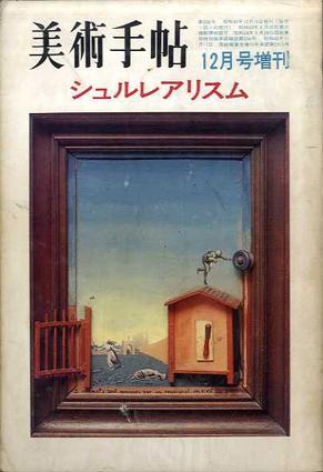 美術手帖 1970.12月号増刊 No.336 シュルレアリスム/