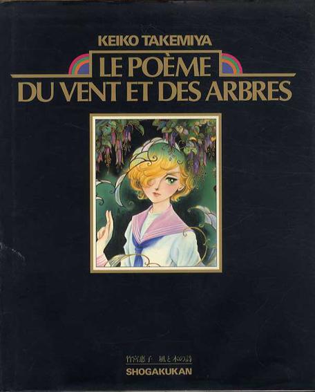 竹宮恵子豪華イラスト集 風と木の詩 Le Poeme Du Vent Et Des Arbres/竹宮恵子