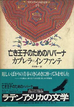 亡き王子のためのハバーナ ラテンアメリカの文学15/カブレラ=インファンテ 木村榮一訳