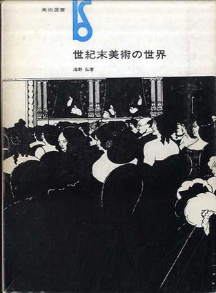 世紀末美術の世界 美術選書/海野弘