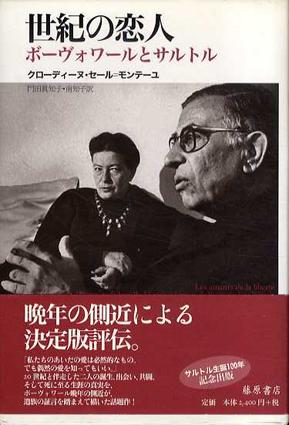 世紀の恋人 ボーヴォワールとサルトル/クローディーヌ セール=モンテーユ 門田真知子/南知子訳