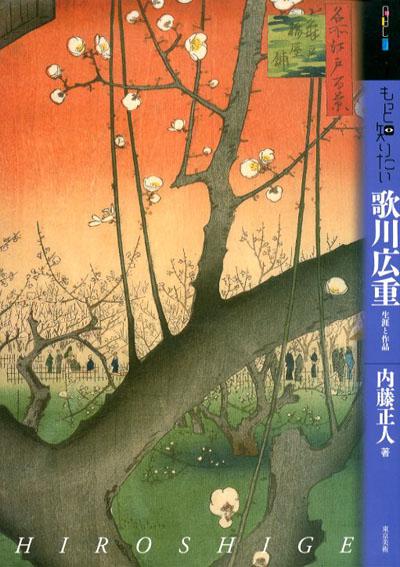 もっと知りたい歌川広重 生涯と作品/内藤正人