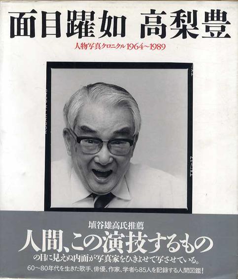 面目躍如 人物写真クロニクル1964-1989/高梨豊
