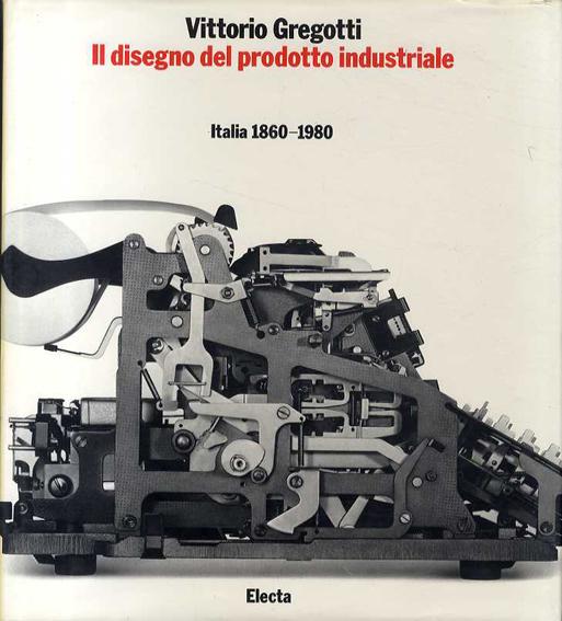 イタリアの工業デザインスケッチ Il Disegno del Prodotto Industriale: Italia 1860-1980 /Vittorio Gregotti