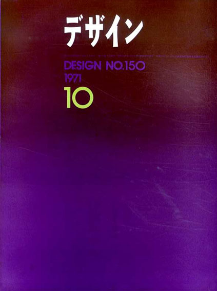 デザイン 1971年10月号 No.150/海野弘/石子順造/多木浩二/中井英夫他