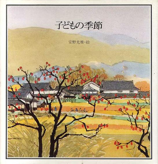 子どもの季節/安野光雅