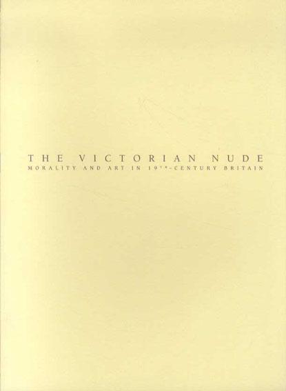 ヴィクトリアン・ヌード 19世紀英国のモラルと芸術/