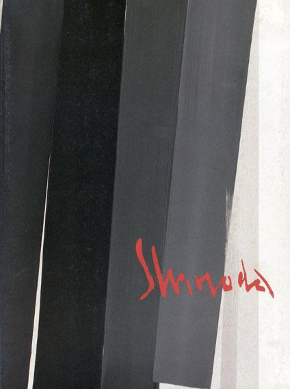 篠田桃紅 New Paintings by Toko Shinoda/