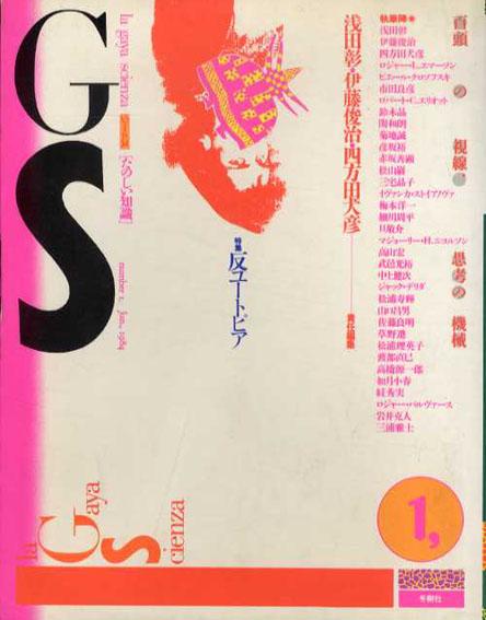 GS たのしい知識vol.1 反ユートピア/浅田彰/伊藤俊治/四方田犬彦編