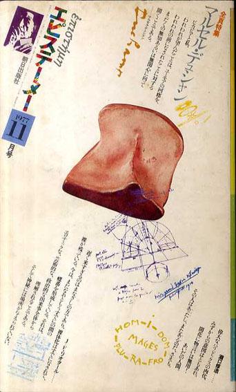 エピステーメー 1977年11月号 マルセル・デュシャン/
