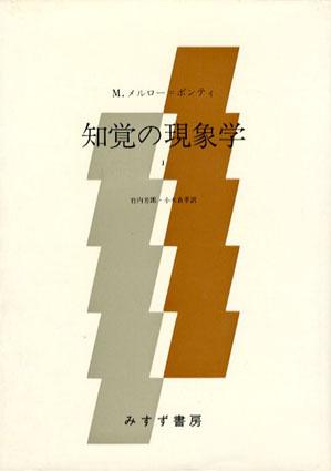 知覚の現象学1/M.メルロー=ポンティ 竹内芳郎/小木貞孝訳