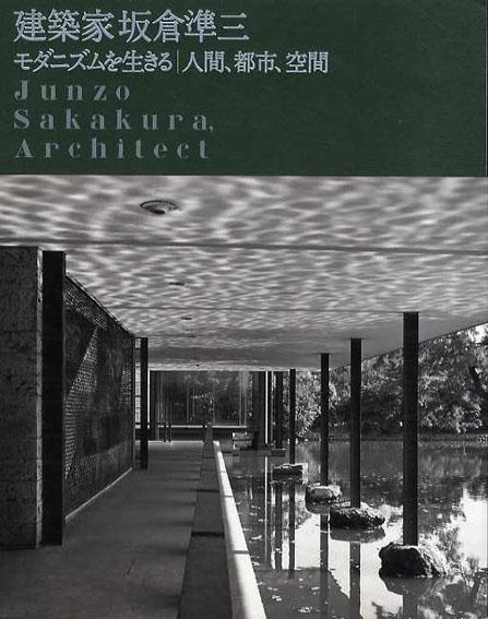 建築家坂倉準三 モダニズムを住む/住宅、家具、デザイン モダニズムを生きる/人間、都市、空間 2冊組/パナソニック電工汐留ミュージアム編