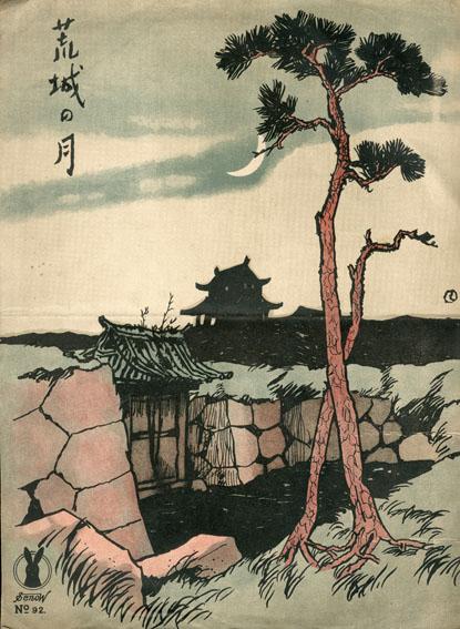 セノオ楽譜 No.92荒城の月/竹久夢二