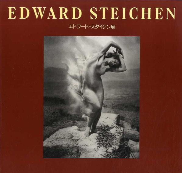 エドワード・スタイケン展 Edward Steichen/Edward Steichen