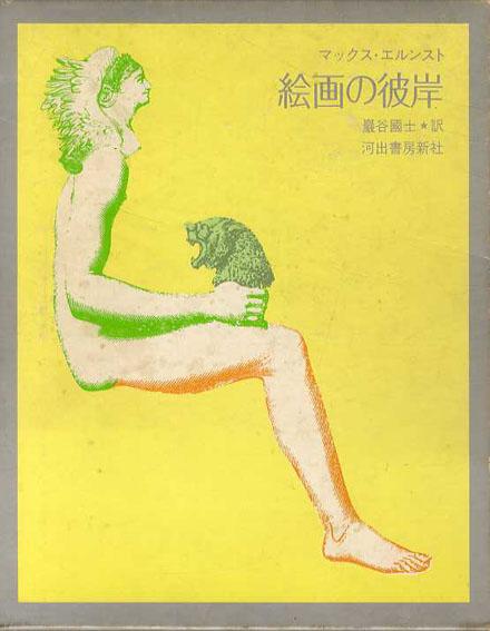 絵画の彼岸 眼は未開の状態にある叢書3/マックス・エルンスト 巌谷國士訳 野中ユリ装幀