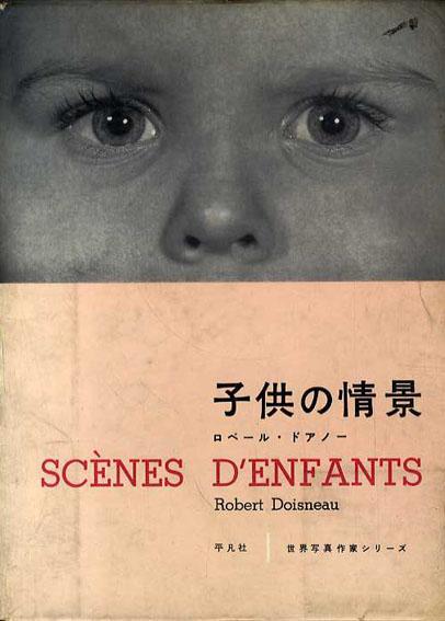 子供の情景 世界写真作家シリーズ/ロベール・ドアノー著・瀧口修造訳