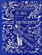 青い隕石 Blue Meteorite/勅使川原三郎 荒木経惟/写真 のサムネール