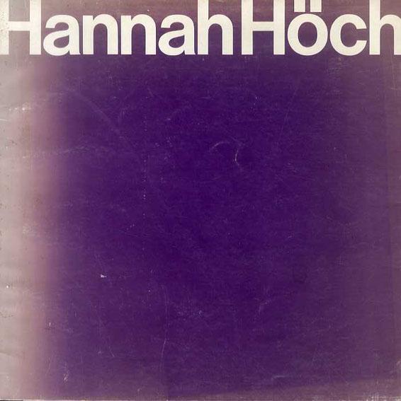 ダダの女流画家 ハンナ・ヘッヒの芸術/Hannah Hoch
