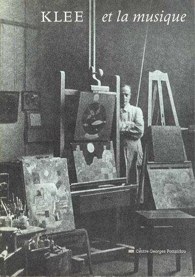 パウル・クレー Klee et la musique/