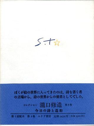 コレクション瀧口修造8 今日の詩と造形/瀧口修造
