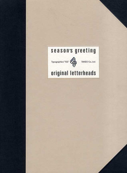 竹尾広告集 Season's Greeting Original Letterheads/永井一正他