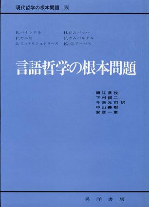 言語哲学の根本問題 現代哲学の根本問題5/E.ハインテル 磯江景孜訳