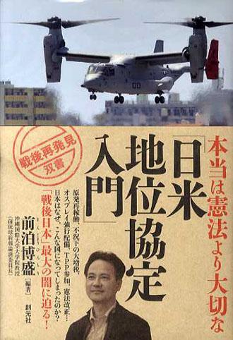 本当は憲法より大切な「日米地位協定入門」/前泊博盛
