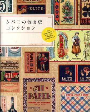 タバコの巻き紙コレクション/Jose Lorente/三角和代訳