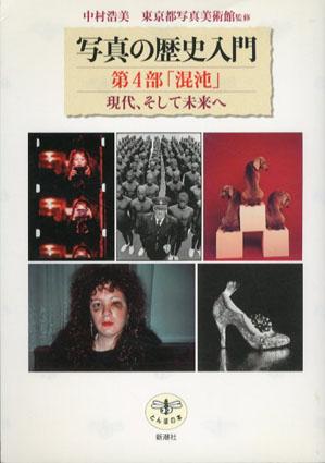 写真の歴史入門 第4部 「混沌」現代、そして未来へ とんぼの本/中村浩美/東京都写真美術館編