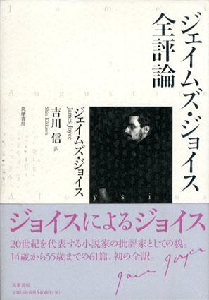 ジェイムズ・ジョイス全評論/ジェイムズ・ジョイス 吉川信訳