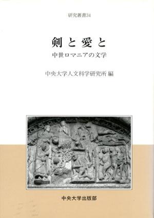剣と愛と 中世ロマニアの文学 正続揃/中央大学人文科学研究所編