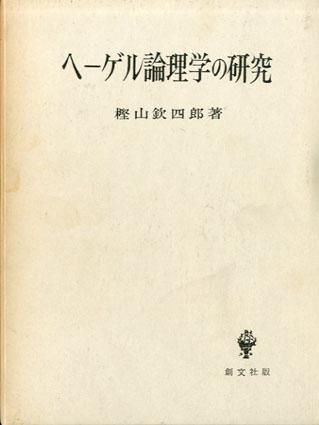 ヘーゲル論理学の研究/樫山欽四郎