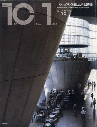 10+1 No.48 特集:アルゴリズム的思考と建築/柄沢祐輔/磯崎新/伊東豊雄他