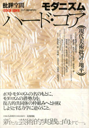 批評空間 1995年臨時増刊号 モダニズムのハード・コア 現代美術批評の地平/