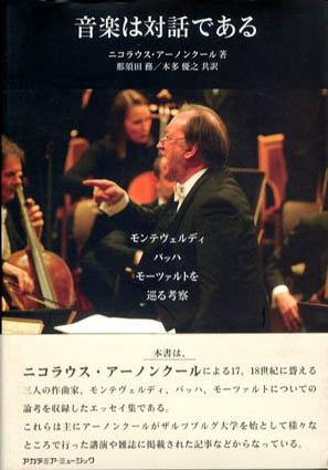 音楽は対話である モンテヴェルディ・バッハ・モーツァルトを巡る考察/ニコラウス・アーノンクール 那須田務/本多優之訳