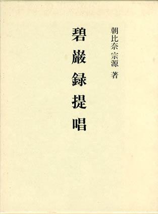 碧巌録提唱/朝比奈宗源