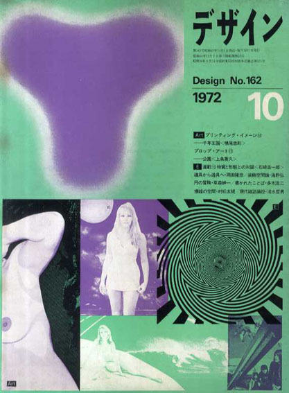 デザイン 1972年10月号 No.162/横尾忠則/石崎浩一郎/岡田隆彦他