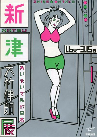 大竹伸朗 「あいまいで私が日本」展チラシ/