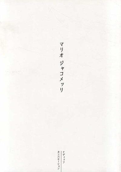 マリオ・ジャコメッリ Mario Giacomelli/多木浩二