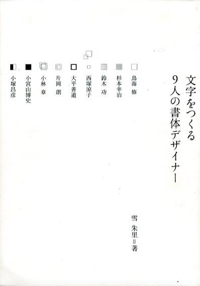 文字をつくる 9人の書体デザイナー/雪朱里