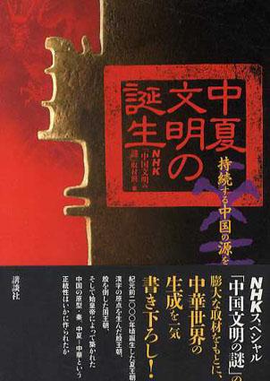 中夏文明の誕生  持続する中国の源を探る/NHK「中国文明の謎」取材班
