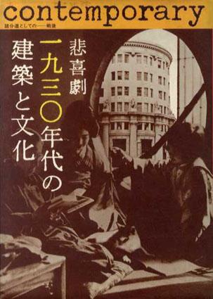 悲喜劇 1930年代の建築と文化 踏分道としての戦後/同時代建築研究会