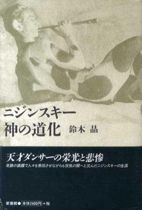 ニジンスキー 神の道化/鈴木晶