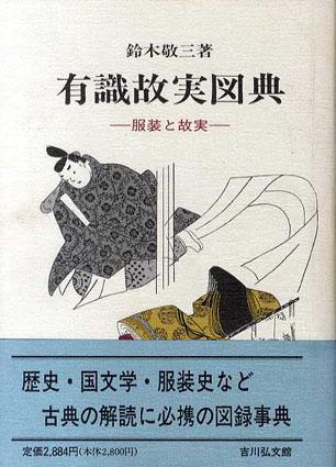 有識故実図典 服装と故実/鈴木敬三