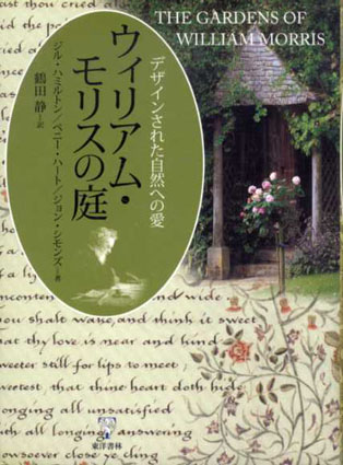 ウィリアム・モリスの庭 デザインされた自然への愛/ジル・ハミルトン/ペニー・ハート/ジョン・シモンズ