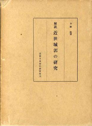 解説 近世城郭の研究/加藤隆